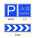 三门峡交通标志牌厂高速公路标志牌厂道路标志牌厂