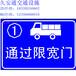 兰考县交通标识牌制作公路安全标志牌厂家