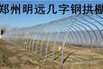 安装蔬菜大棚厂家郑州明远温室大棚建造基地
