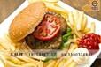 汉堡炸鸡加盟店_汤姆王子汉堡加盟