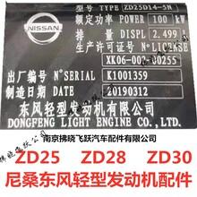 東風御風柴油日產尼桑ZD30發動機總成零配件圖片
