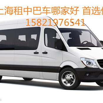 上海租中巴车