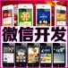 广州微信营销推广,微信公众号功能开发以及代运营