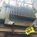 廣西貴港市變壓器回收公司-專業收購變壓器-信譽好