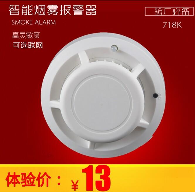 【无线光电式烟雾报警器】-消防网