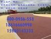 彩色透水沥青,159-021-43333誉臻新型路面铺装材料