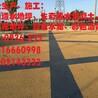 彩色透水水泥路面,誉臻地坪新材料159-021-43333