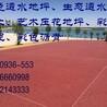 彩色透水地坪,上海誉臻透水地面材料批发