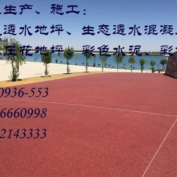 透水地坪胶粘剂,上海誉臻地坪新材料科技公司