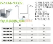 金属屋面防风加固装置配件铝合金压块/夹具(图)图片