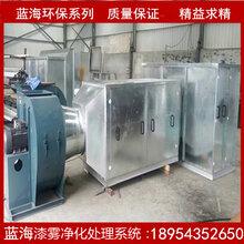 干式活性炭漆雾净化柜湿式活性炭漆雾净化箱性价比高