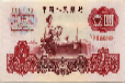 宁夏蓝海文交所第三版人民币三罗码壹圆纸币