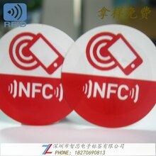 厂家定制生产6C超高频电子标签RFID电子标签,nfc电子标签,pvc智能卡
