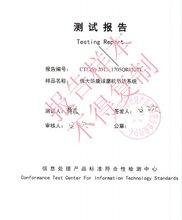 软件科技项目验收测试广东软件产品测试报告快递简便办理