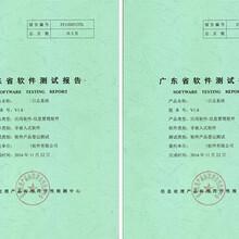 东莞广州软件产品登记检测(软件退税检测报告)