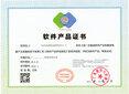 双软认证取消行政审批广东IT软件企业要怎么申请办理双软企业图片