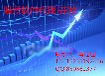 股票软件代理丨数钱数到手抽筋
