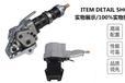 青島鋼材打包機廠家手持氣動高強度打包機KZLY-32G分離式鋼帶打包機