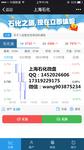 上海石化微盘招商代理操作建议图片
