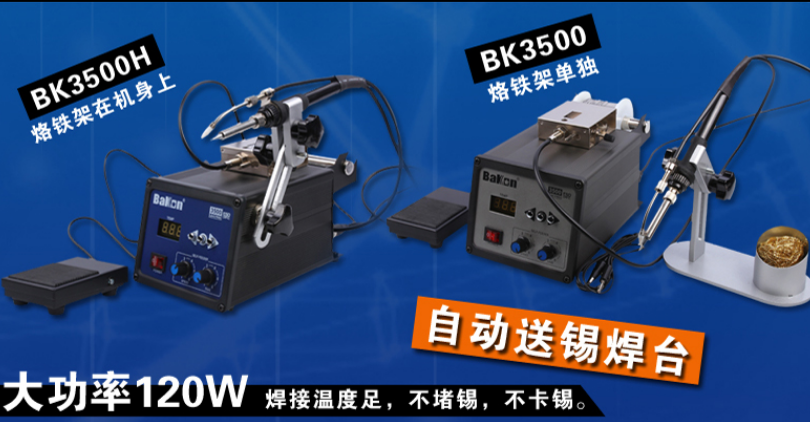 白光bk3500全自动送锡焊台无铅