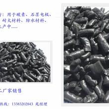 国标改质沥青经昊化工厂家直销碳素、石墨电极等产品用