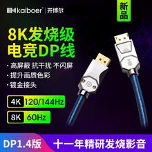 開博爾電競比賽顯示屏專用DP1.4線支持2k165hz高刷新率圖片