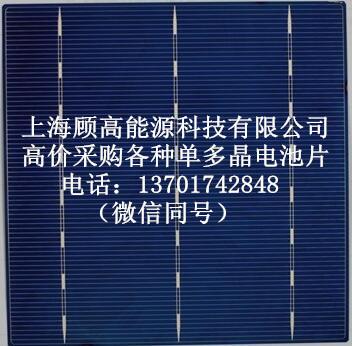 青海156电池片回收、原生硅回收、太阳能电池板回收太阳能组件回收