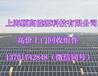 电池板回收专业回收电池板太阳能电池板回收