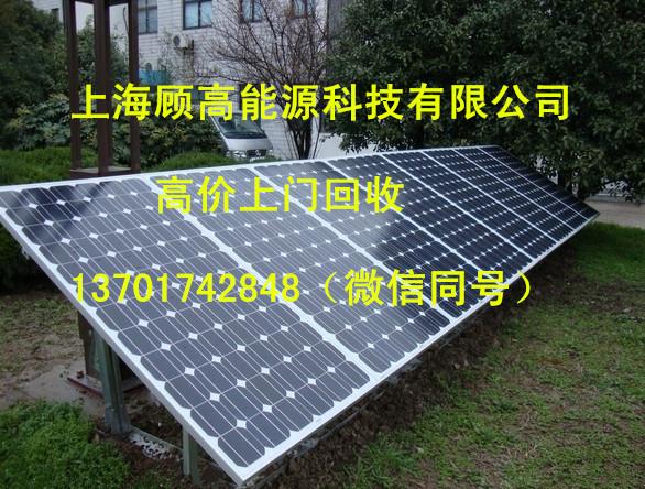 太阳能电池板回收太阳能光伏电池板回收
