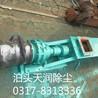 LS螺旋输送机供应北京新型LS螺旋输送机