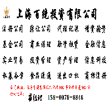 上海收购公司