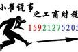 上海金融服务公司转让多少钱