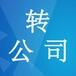 上海基金公司收购要多久