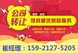 上海金融信息公司哪有转让的