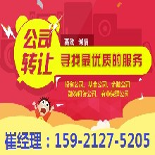 上海自贸区融资租赁公司转让