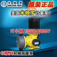 P026-358TI美国米顿罗计量泵LMI加药泵电磁驱动隔膜计量泵