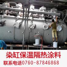 保温隔热涂料染缸保温涂层设备隔热保温专用涂料