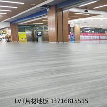 商业场所地胶商场专用地板厂家图片