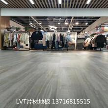 服装店塑胶地板超市地面材料图片