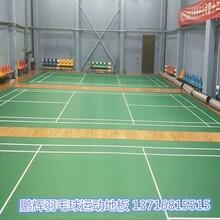 运动地胶价格羽毛球场地地胶北京图片