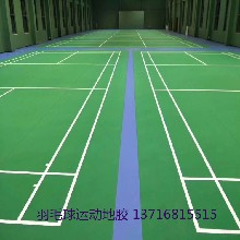 羽毛球场地地板价格乒乓球馆地板图片