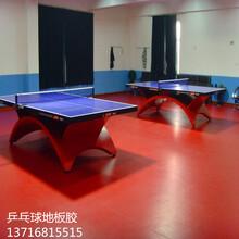 室内PVC乒乓球场地板运动地板胶批发图片