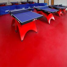 乒乓球场地地胶运动地板规格塑胶运动地板图片