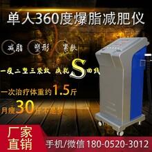 湛江减肥仪器厂家湛江减肥仪器