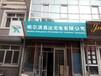 哈尔滨易达光电有限公司(太阳能发电)