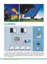 哈尔滨太阳能发电设备(哈尔滨易达光电有限公司)