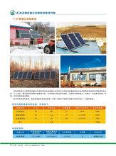 哈尔滨齐齐哈尔家用太阳能供电设备选择哈尔滨易达光电有限公司图片