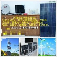 齐齐哈尔滨太阳能发电系统,全市最低价格,电池板批发