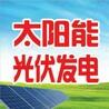 哈爾濱易達光電有限公司(哈爾濱太陽能發電設備)