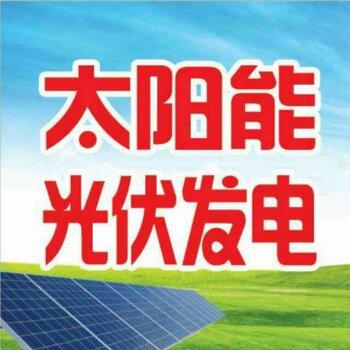 供应黑龙江哈尔滨太阳能发电